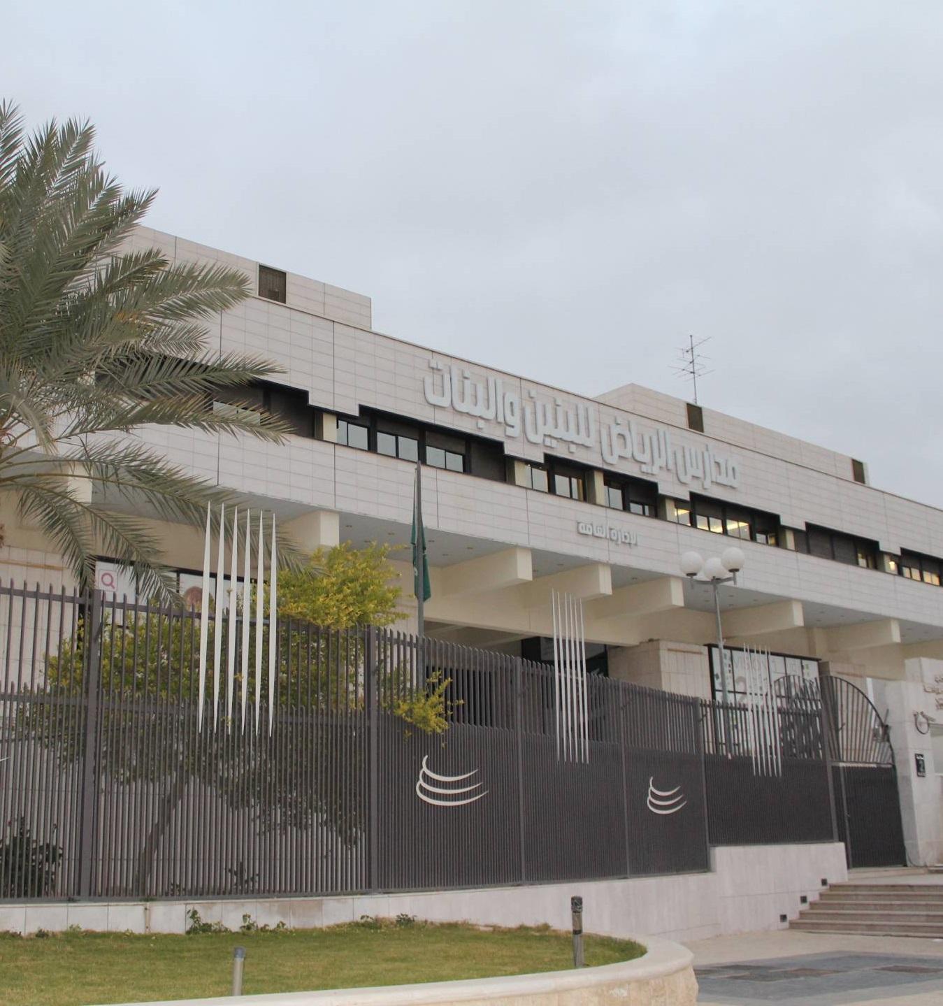 مدارس الرياض